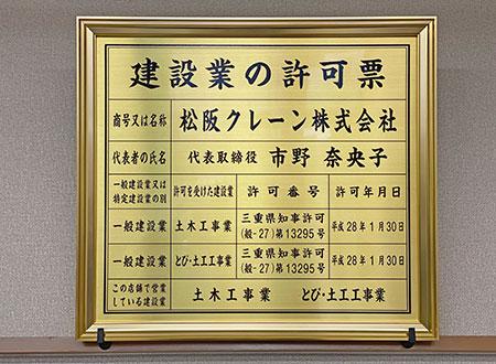 松阪クレーン株式会社:建設業許可票