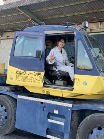 松阪クレーン 新入社員