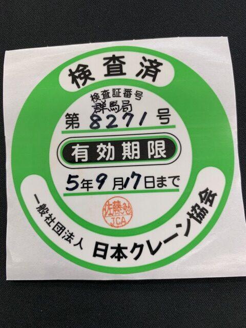 クレーン車検査済みシール 松阪クレーン カトウ13tラフタークレーン